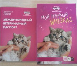 wiskas-passport